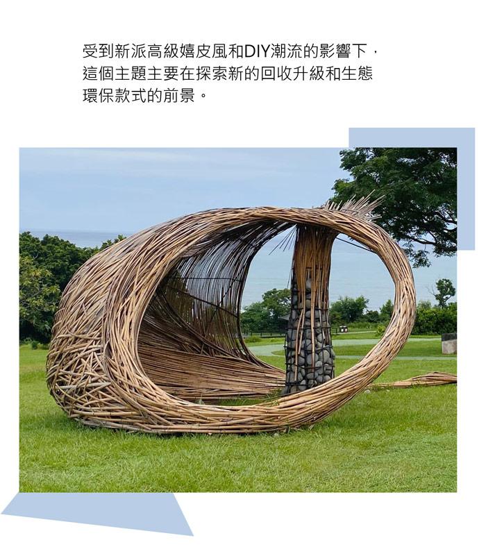 04-CO-CRAFTING-THEME-中文
